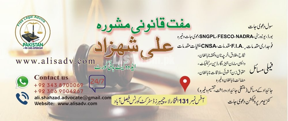 Family Cases Lawyer in Pakistan