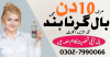 Hair Growth Oil & Shampoo with 100% Result..